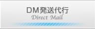 DM発送代行|愛知県安城市・豊川市のクレビス