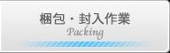梱包・封入作業|愛知県安城市・豊川市のクレビス