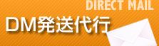 DM(ダイレクトメール発送代行)